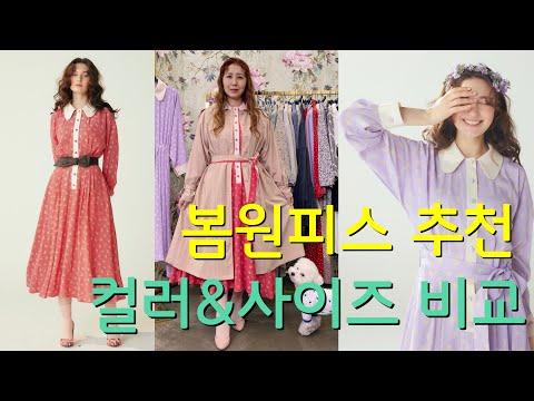 Spring dress recommendation: flare dress color, size comparison