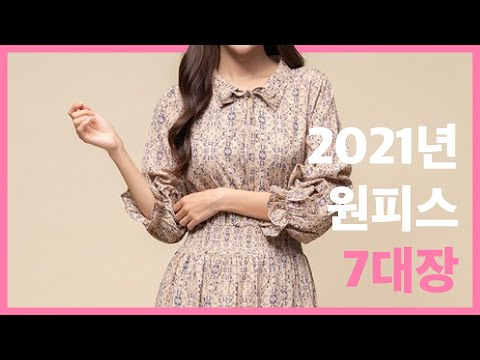 7 recommended rankings for 2021 Spring Dress