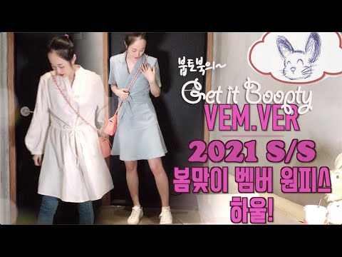 2021SS One Piece Restaurant VEM.VER Vamber Spring New Dress Recommended Howl & Reviews    VEMVER onepiece haul & review