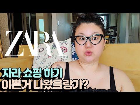 Пойдем по магазинам? 🎀    Есть ли платье Zara больших размеров? 👗    Платье ZARA, трикотаж ZARA, блузка ZARA 💖