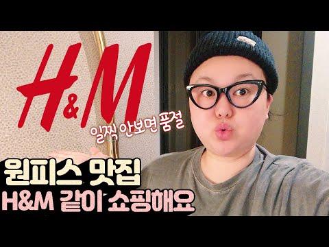 &H&M一件新作品,看到了吗?👗  如果您很快看不到它,则可能已售完!  HM一起逛街💖