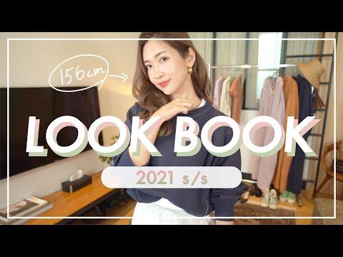 【春夏】紗栄子の、大人の抜け感コーデ♡ -LOOKBOOK-