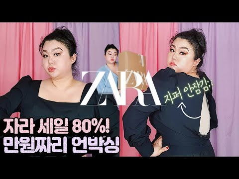 🎀Zara Sale Unboxing🎀 |  It's ten thousand won 😩 |  Should I lose weight?  People make the same mistakes over and over 💖