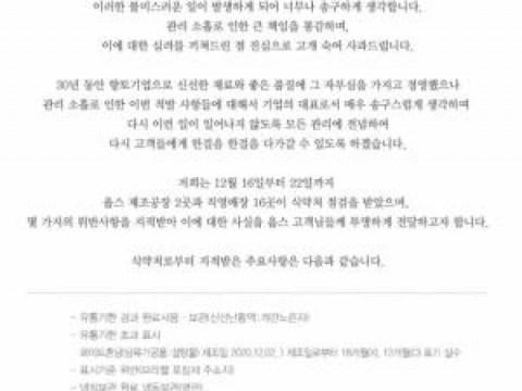 'Ops', toko roti terkenal di Busan, menjatuhkan hukuman 180 juta won karena menipu tanggal kedaluwarsa
