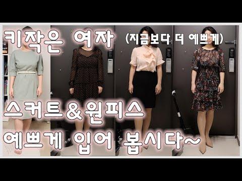 [ファッション]キー小さな女性の方スカートやワンピース着るとき必ず知っておくべきこと!ㅣケイスタイリスト