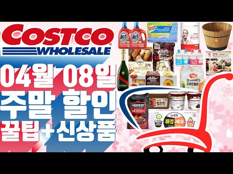 Costco Weekend Discount Information!🔔 From April 08, 2021 ~⏰ Discount New Product 70 Won Discount Information Costco🛒