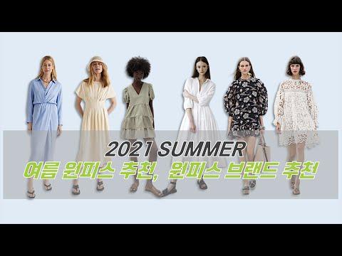 Рекомендуется летнее платье