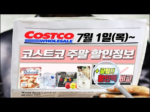 """[Costco Weekend Sale Info + New Products] 🛒 21 July 1 (Thu) ~ """"Providing a tip for comparing discount prices"""""""