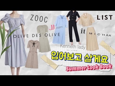 department store dress    12 New Summer Dresses    juke    It Misha    Olive the Olive    JJ Gigot    line addition    Kenneth Lady    jumpsuit    Daily look, vacation look, guest look, available