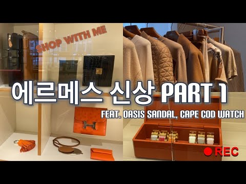 Let's see the new luxury Hermes together👜 Part 1 (Shoes, Home Decor, Clothing, Watches) Hermes Boston Shopping