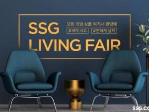 SSG.com akan membuka 'Living Fair' senilai 20 miliar won