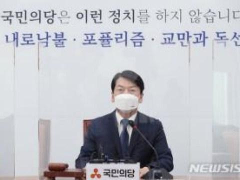 Ahn Cheol-soo, sikap pertama Lee Jun-seok pada pemilihan