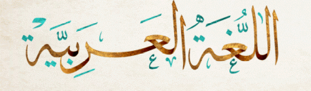 Learn Arabic Online Live Courses 2020