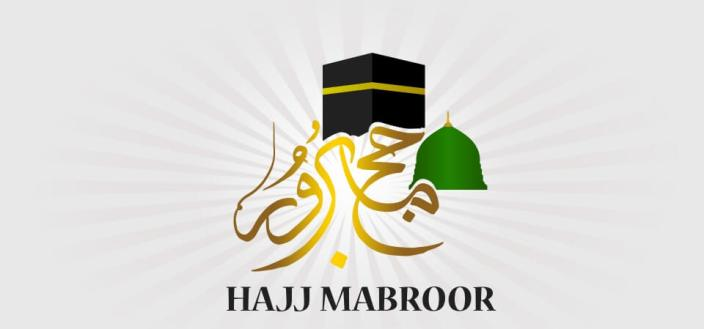 Hajj mabroor in Arabic & English sms with kaabah in a picture