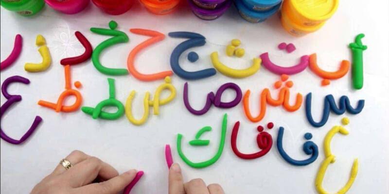 Ideas on how to teach a child the Arabic alphabet