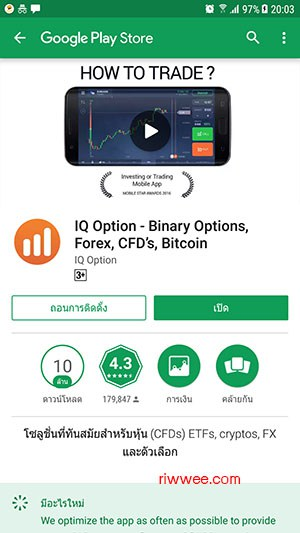 iqoption-playstore