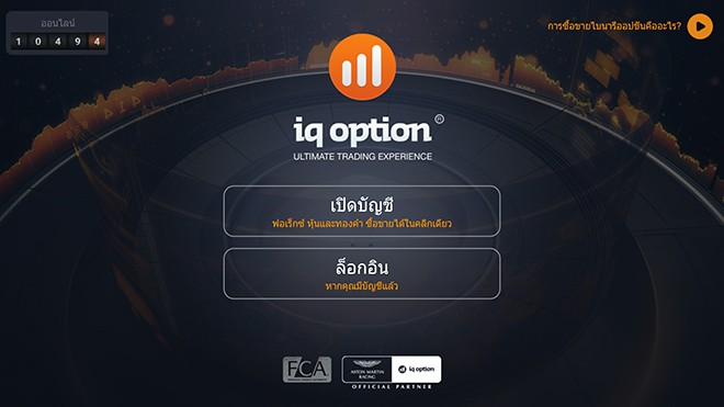 iqoption app landing page