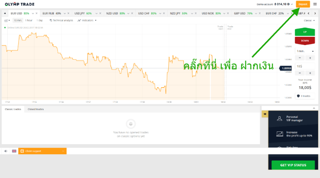 click to deposit olymp trade ฝากเงิน