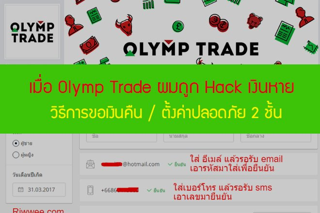 olymptrade-hack-support-2auth-1.jpg