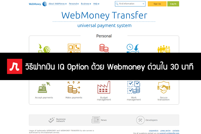iqoption-deposit-by-webmoney.png