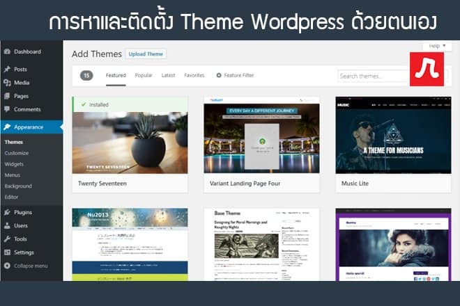 install-wordpress-theme.png
