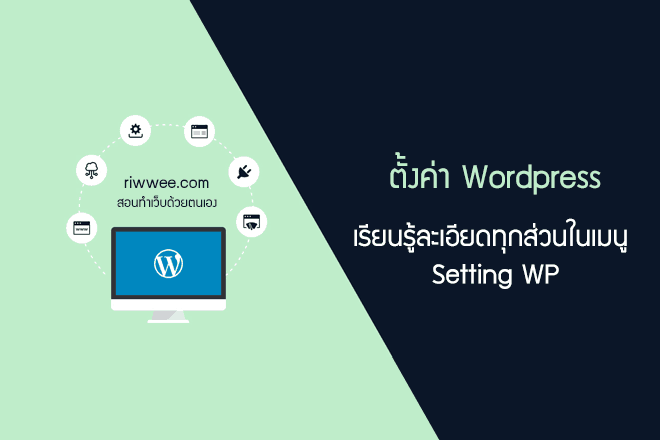 wordpress-setting-wp.png