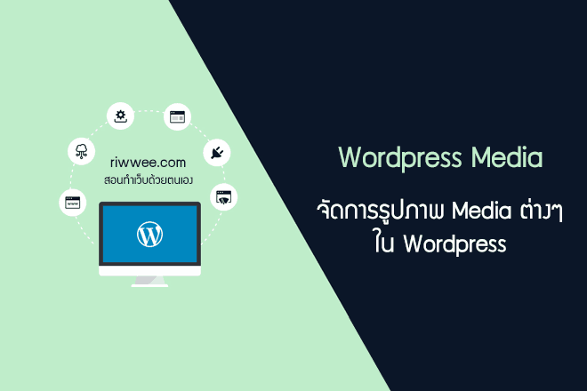 wordpress-media.png