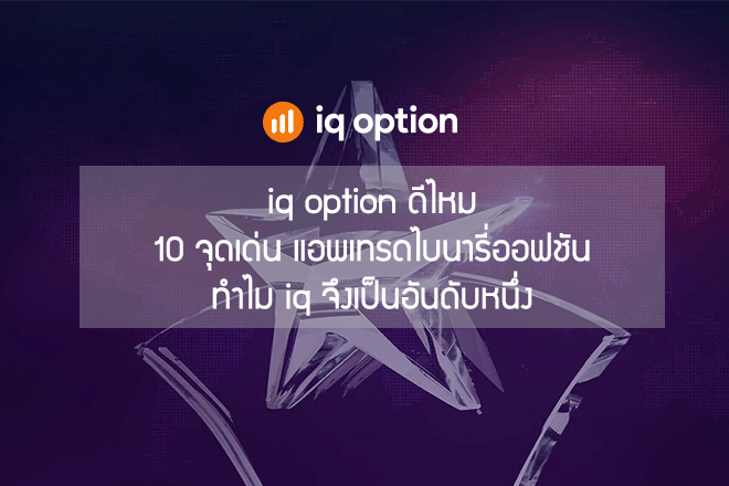 iqoption-is-it-good.png