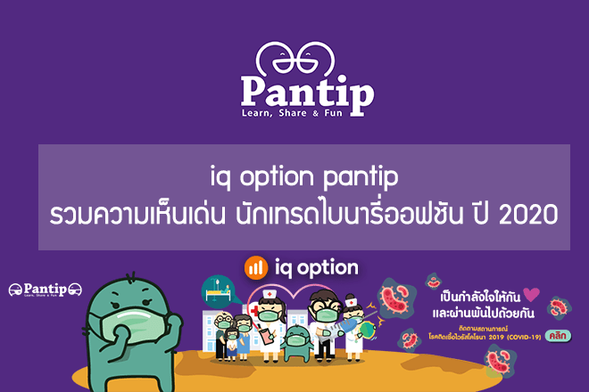 iqoption-pantip.png