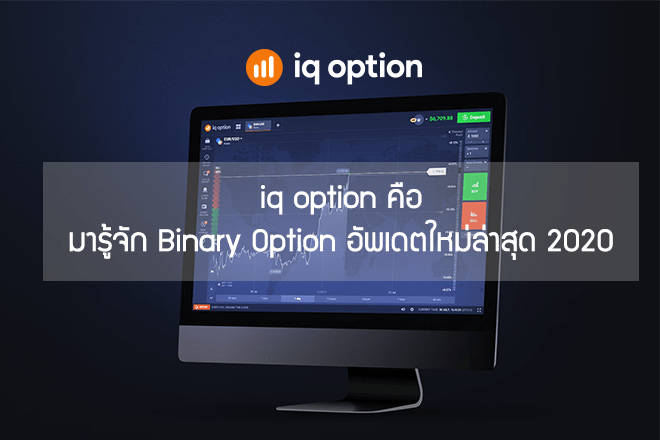 what-is-iqoption-2020.png