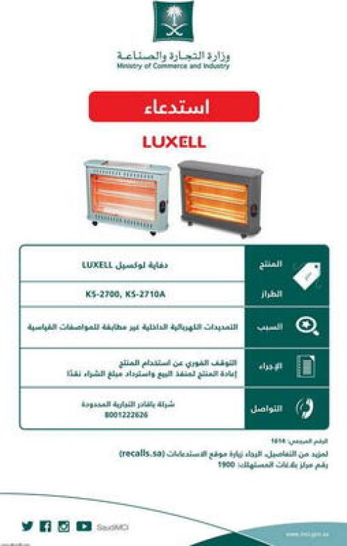 luxell1