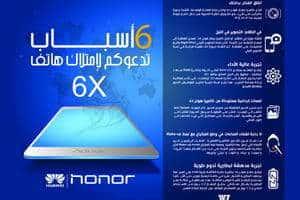 6 أسباب تدفع عشاق الحياة الرقمية لامتلاك هاتف 6x من هونر