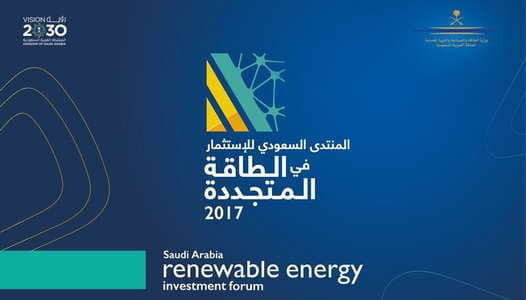 منتدى الاستثمار في الطاقة المتجددة