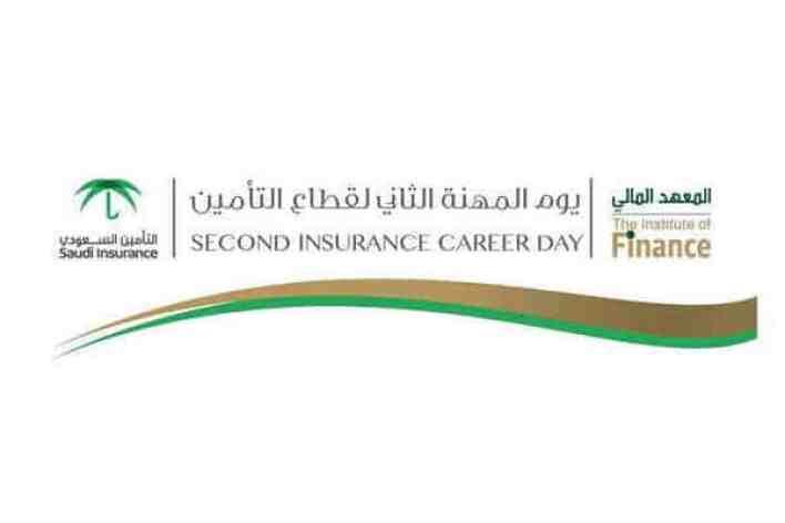 """محافظ مؤسسة النقد العربي السعودي يفتتح """"يوم المهنة الثاني لقطاع التأمين"""""""