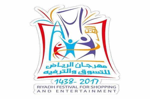 مهرجان الرياض للتسوق والترفيه 2017
