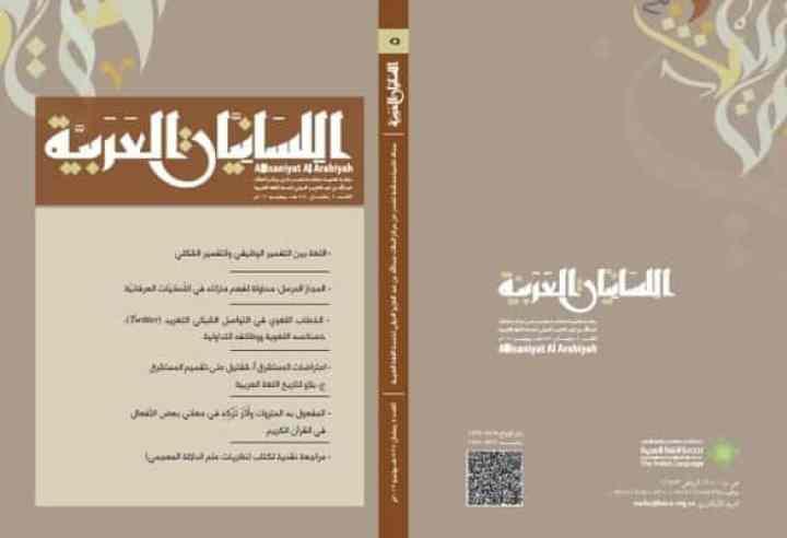مركز خدمة اللغة العربية وإصدارات ومشاركات متنوعة