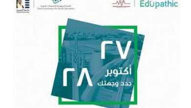 ملتقى التخصصات الطبیة الثاني في جامعة الفيصل