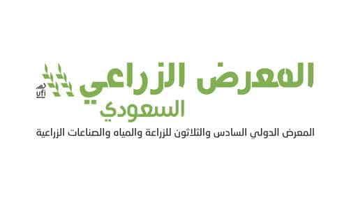 المعرض الزراعي السعودي 36