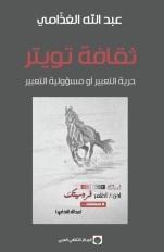 Twitter-AlGhathami_Thumb