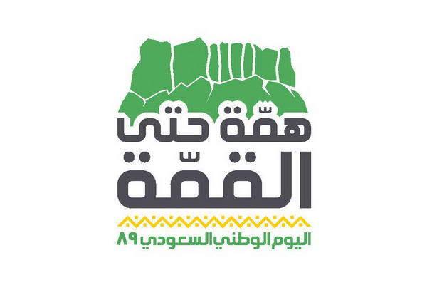 همة حتى القمة – هيئة الترفيه تطلق هوية اليوم الوطني السعودي 89