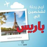 احصل على رحلة لباريس مع سوشي آرت