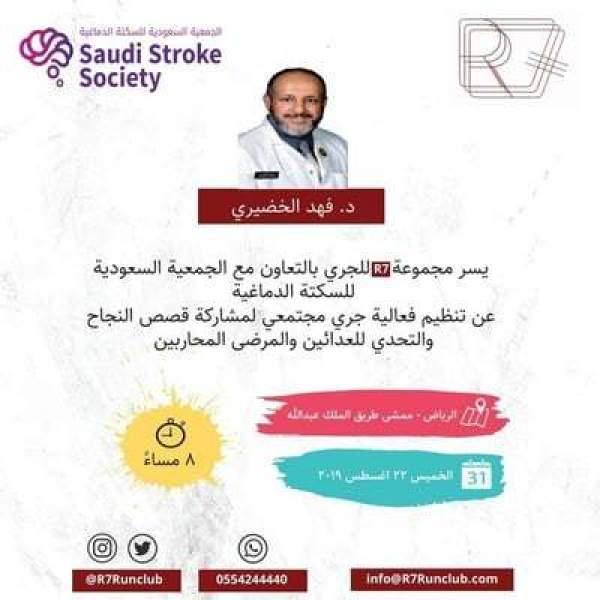 الجمعية السعودية للسكتة الدماغية