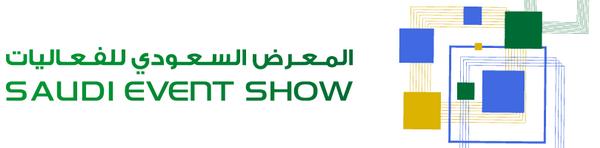 المملكة العربية السعودية تستضيف أكبر حدث يجمع المختصين في قطاع الفعاليات