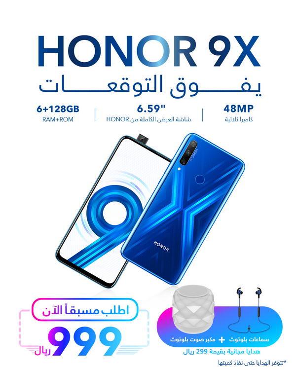 رسمياً... HONOR 9X يصل سوق السعودية