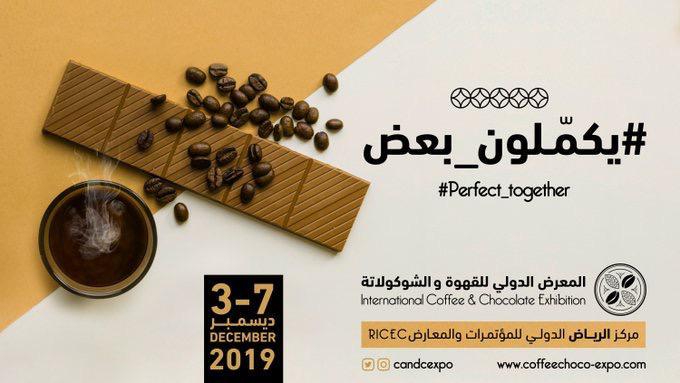 بنكهة شتوية / المعرض الدولي للقهوة والشوكولاتة ينطلق بالرياض مطلع ديسمبر