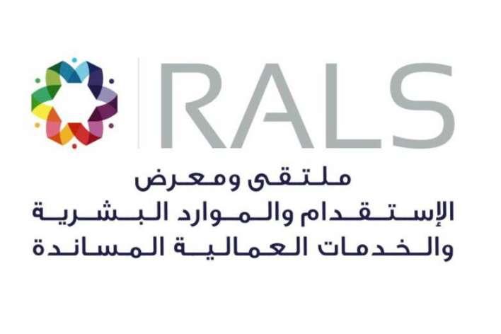 الرياض تحتضن النسخة الثالثة لملتقى ومعرض الاستقدام 2020