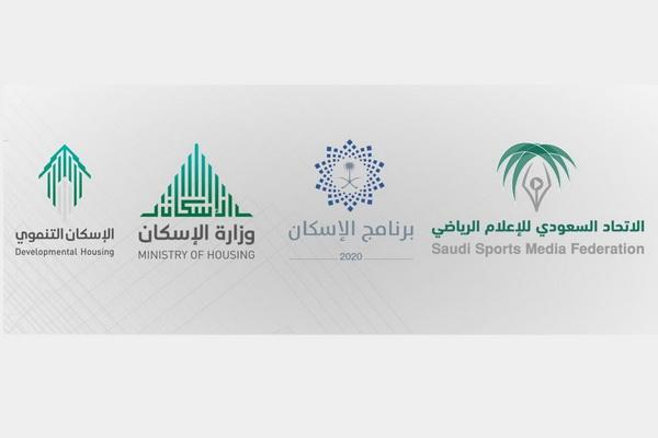 """الاتحاد السعودي للإعلام الرياضي يعقد اتفاقية شراكة مع مبادرة """"الإسكان التنموي"""""""