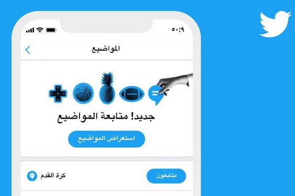 تويتر يطلق متصفّح المواضيع الجديد باللغة العربية
