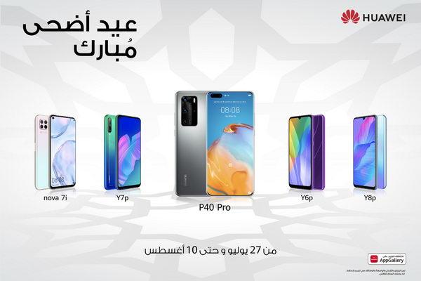 """""""هواوي"""" تحتفل بالعيد مع عروضات خاصة على عدد من الهواتف الذكية المميّزة"""