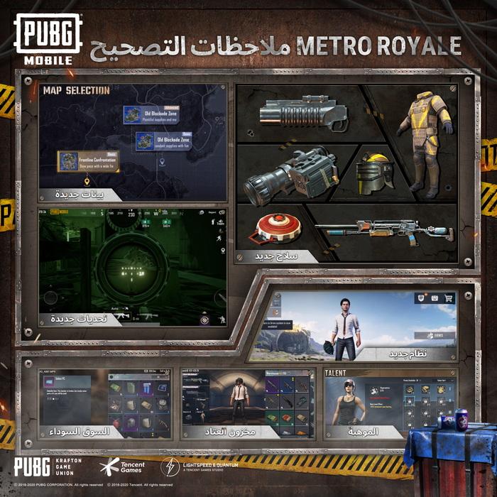 لعبة ببجي موبايل تُطلِق تعاونها مع METRO EXODUS عبر وضع METRO ROYALE الجديد والمتوفر في التحديث الجديد لنسخة 1.1